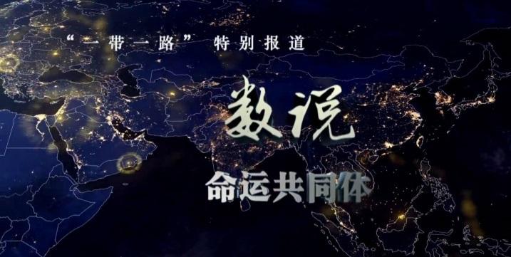 为实现这一宏伟目标,中国提出的方案是:构建人类命运共同体